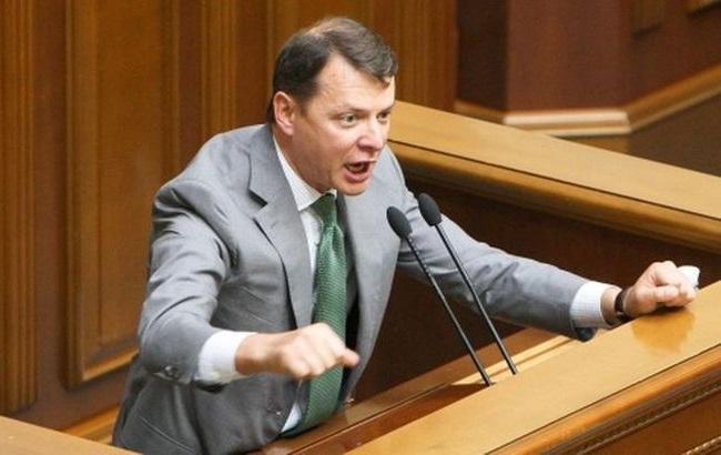 """Ляшко повідомив про кримінальну справу проти нього і ще 5 нардепів-""""радикалів"""""""