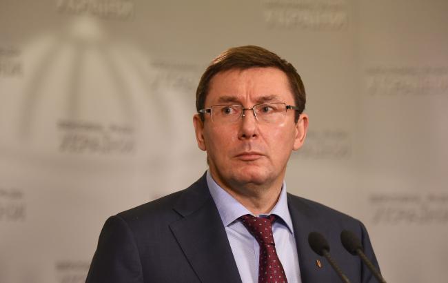 Фото: генеральный прокурор Юрий Луценко