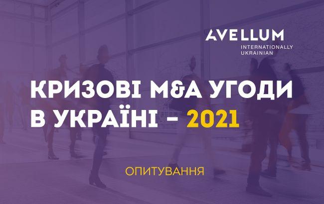 Кризис и пандемия в Украине, версия-2021. Время слияний и поглощений?