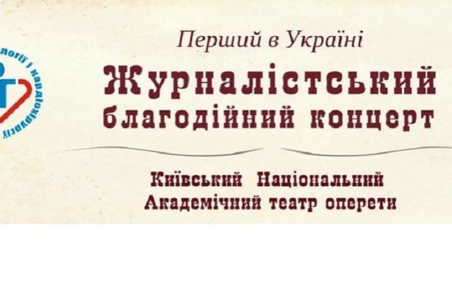 В Киеве пройдет первый благотворительный журналистский концерт