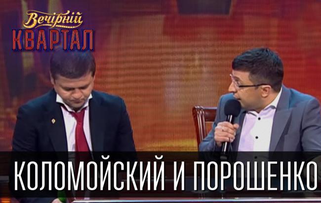 """""""Вечерний квартал"""" сняли с эфира: соцсети винят Коломойского и Порошенко"""