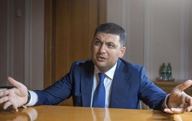Фото: Владимир Гройсман рассказал о недофинансированных сферах