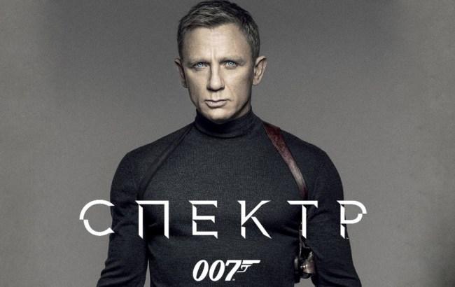 """Вышел финальный трейлер фильма """"007:Спектр"""""""