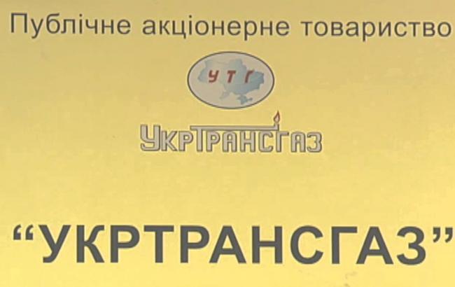 """Фото: """"Укртрансгаз"""" выполнил просьбу """"Газпрома"""""""