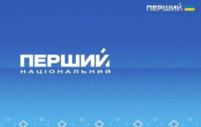 """Фото: Нацрада займеться цифровим мовленням """"Першого"""""""