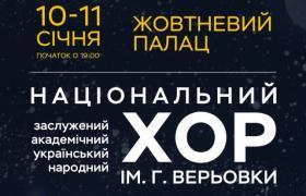 Фото: Концерт Національного заслуженого академічного українського народного хору України імені Г. Г. Верьовки