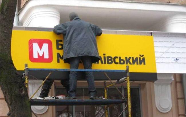 """Ліквідація банку """"Михайлівський"""" - один з найскандальніших прикладів очищення банківського сектора від неліквідних активів"""
