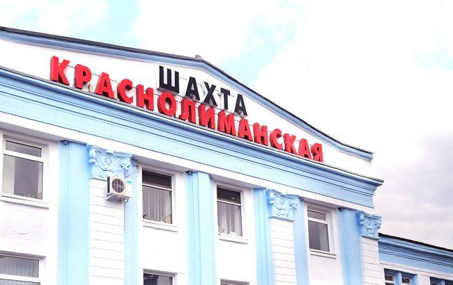 """Фото: шахта """"Краснолиманская"""""""