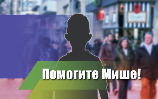 У сім'ї працює тільки тато: українців просять допомогти 10-річному Михайлику