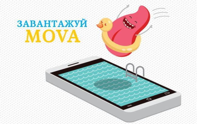 Фото: перший в УАнеті мобільний додаток про українську мову (Ukr-Mova.in.ua)