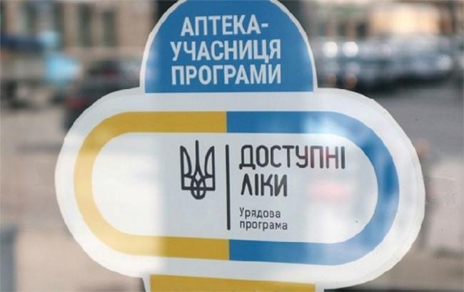 """Українцям видали 25 млн рецептів за програмою """"Доступні ліки"""""""