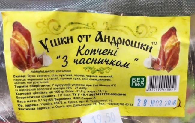 Фото: Упаковка копчених свинячих вушок (facebook.com)
