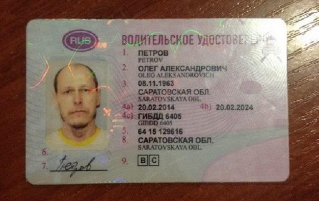 Фото: водійське посвідчення затриманого росіянина