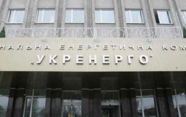 """Фото: будівля """"Укренерго"""""""