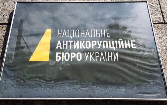 Фото: Національне антикорупційне бюро