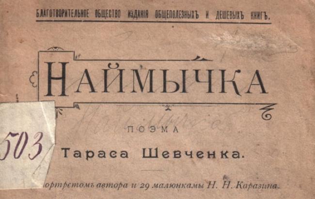 Фото: Раритетное издание поэмы Шевченко (zik.ua)