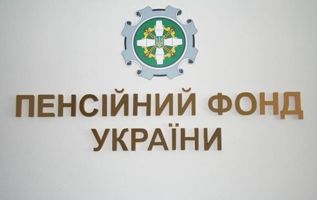 Фото: Пенсионный фонд Украины