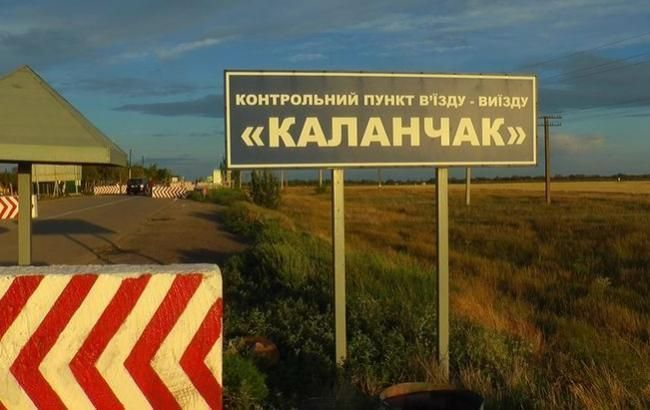 """На админгранице с Крымом завтра закроют КПВВ """"Каланчак"""""""