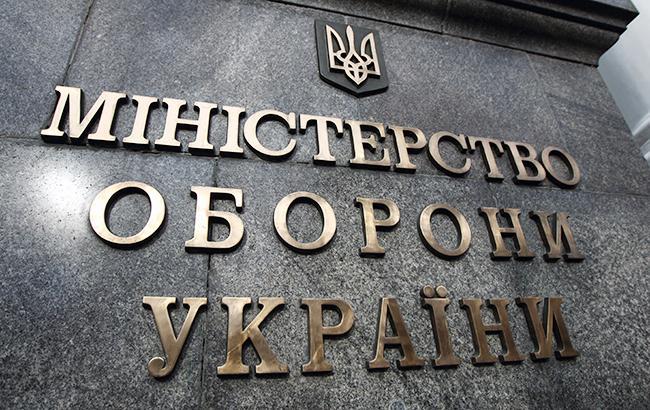 Фото: Министерство обороны Украины (РБК-Украина)