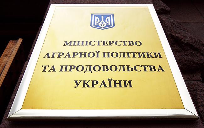 Фото: МинАП (РБК-Украина)