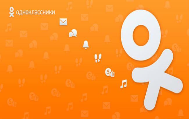 """Фото: """"Однокласники"""" запускають власний мессенджер (smartzone.in.ua)"""
