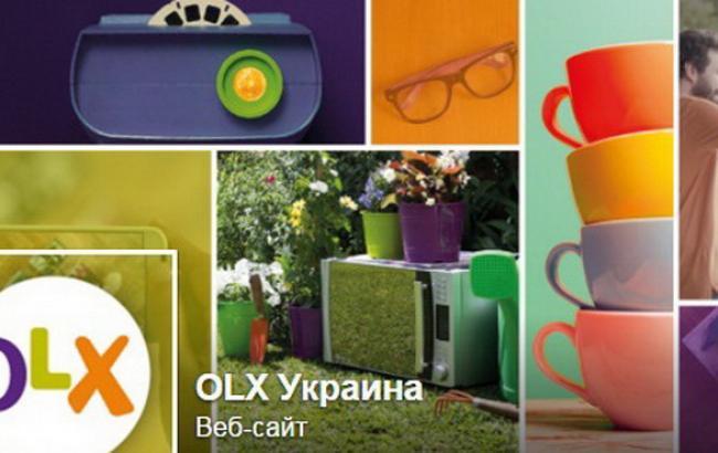 Фото: електронна комерція в Уанеті (Facebook /Olx.ua)