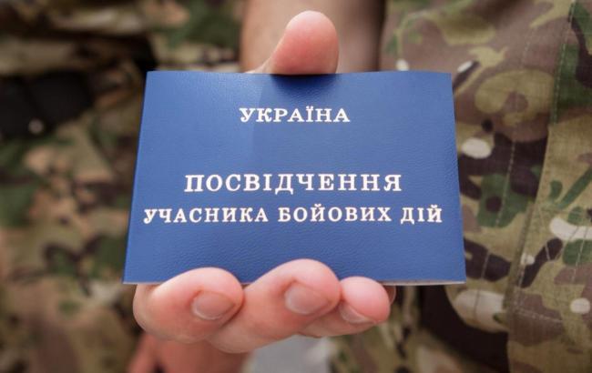 Фото: Посвідчення УБД (2day.kh.ua)