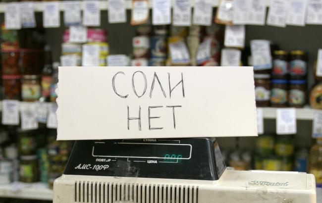 Фото: Россия запретила украинскую соль (lenta.ru)