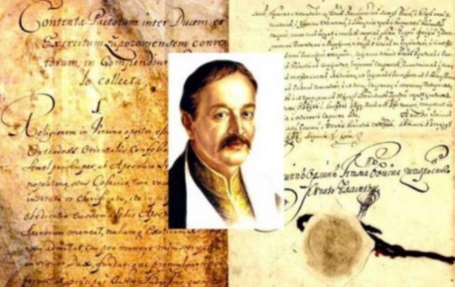Фото: Конституція Пилипа Орлика (Vorobus.com)