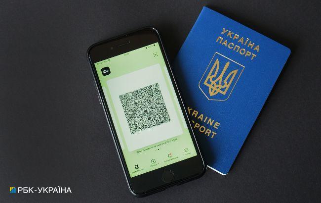 """ЕС официально признал, что украинские COVID-сертификаты в """"Дії"""" соответствуют европейским"""