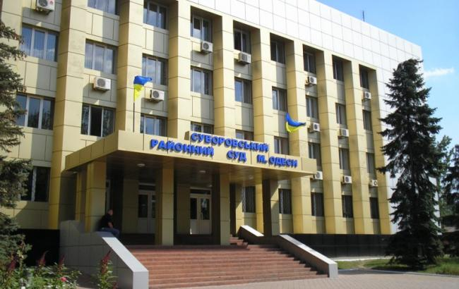 Фото: Суворовский районный суд Одессы