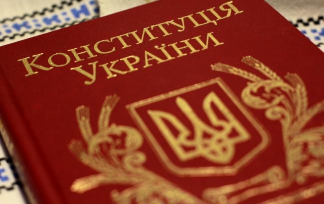 Фото: Конституция Украины