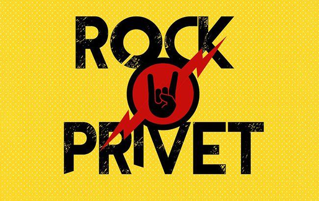 В марте Киеву передадут ROCK PRIVET