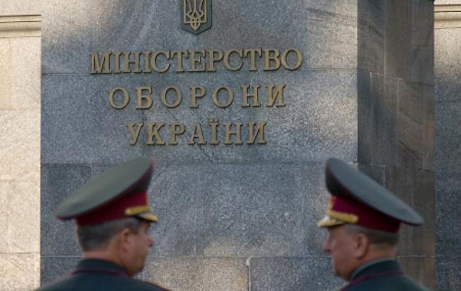 Фото: Міністерство оборони
