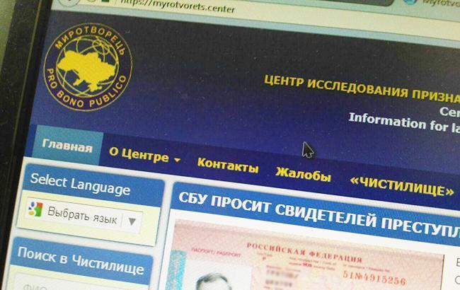 """Фото: сайт """"Миротворец"""" (РБК-Украина)"""