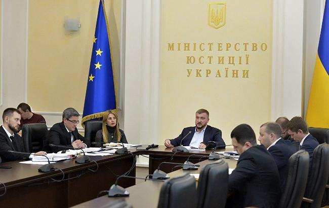 Фото: Министерство юстиции (minjust.gov.ua)