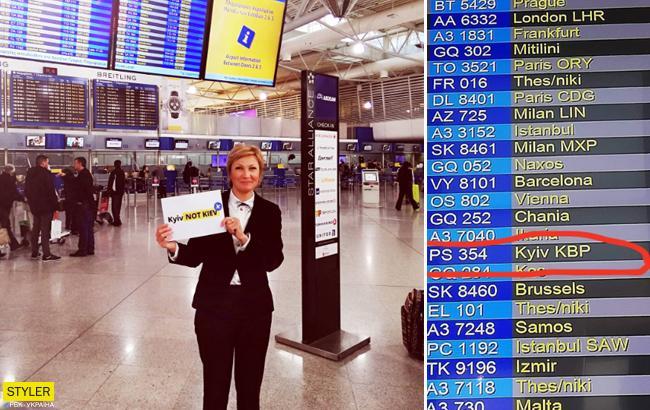 """""""Нова перемога"""": аеропорт Афін почав правильно писати """"Київ"""" англійською"""