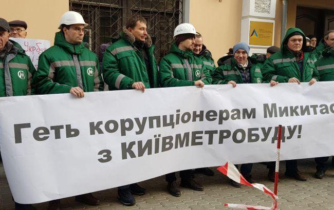"""В """"Киевметрострое"""" могут уволить сотрудников, участвовавших в митингах"""