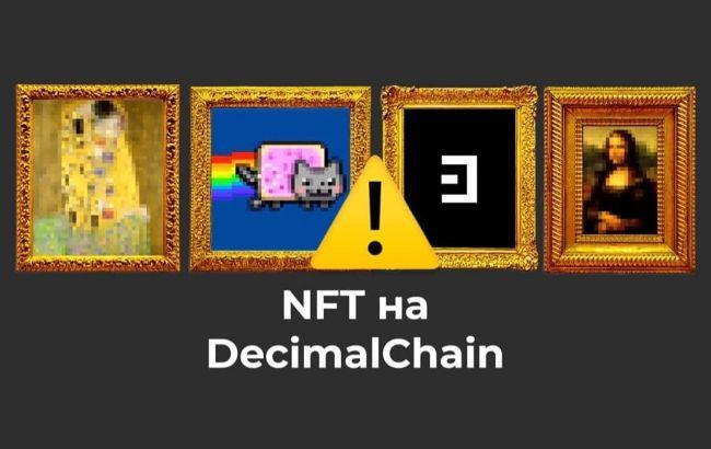 Decimalchainскоро представит уникальную систему NTF