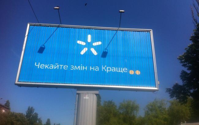 """""""Киевстар"""" регистрирует финансовую компанию StarMoney для осуществления мобильных платежей"""