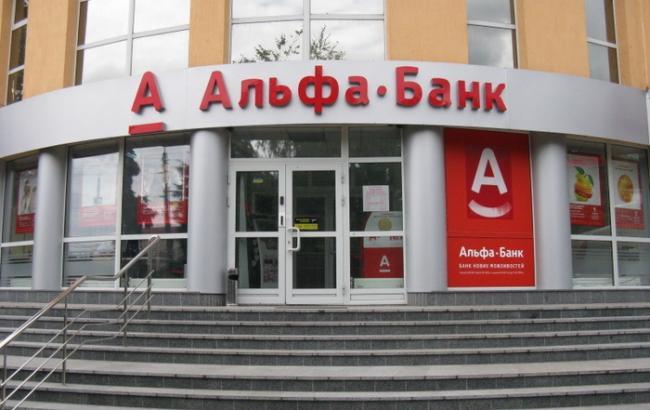 """Фото: """"Альфа-Банк"""" купує """"Укрсоцбанк"""""""