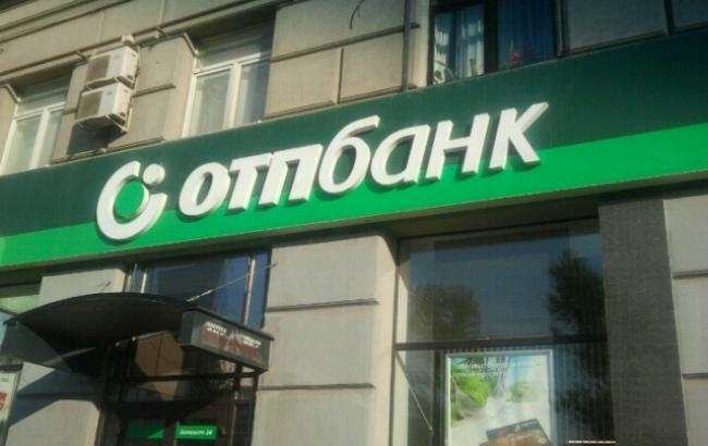 Фото: ОТП Банк збільшив прибуток в III кварталі