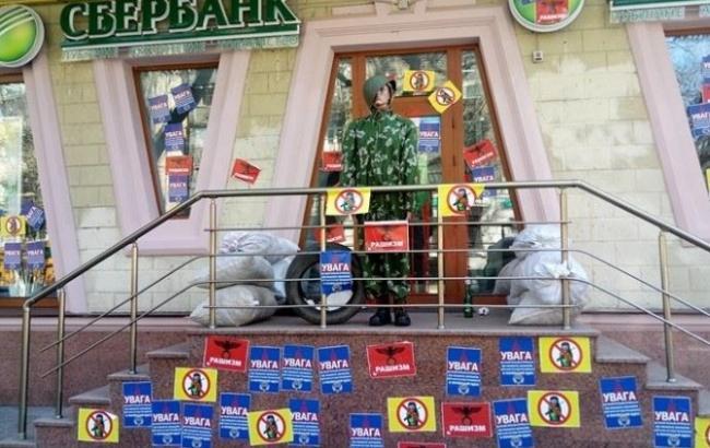 Фото: активисты блокируют работу российских банков в Одессе