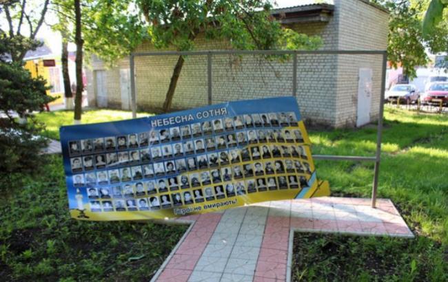 Фото: Меморіальний стенд Героям Небесної сотні (od.npu.gov.ua)