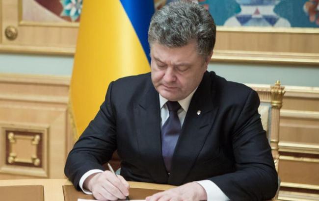 Порошенко подписал закон обюджете Украинского государства на предстоящий 2017г