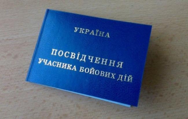 Фото: УБД (life-after-ato.com.ua)
