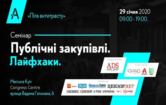 """""""Лига антитраста"""" 29 января проведет интенсив о публичных закупках"""