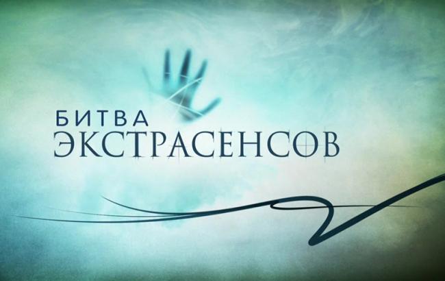"""""""Битва екстрасенсів 15: секрети сімейного щастя від учасників"""