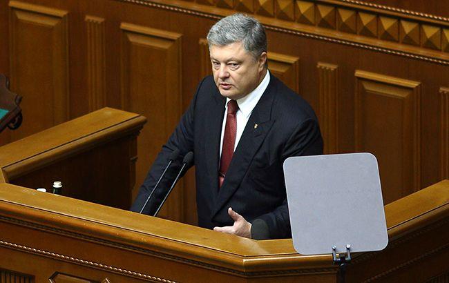 Порошенко запропонував скасувати депутатську недоторканність з 2020 року