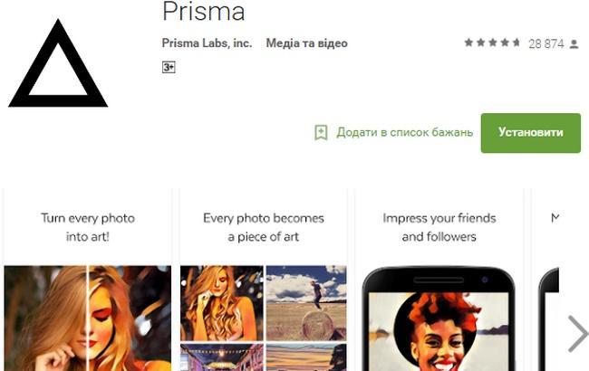 Фото: мобільний додаток Prisma (play.Google.com)